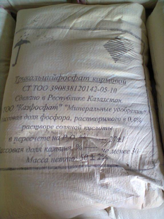 трикальцийфосфат кормовой инструкция по применению цена img-1